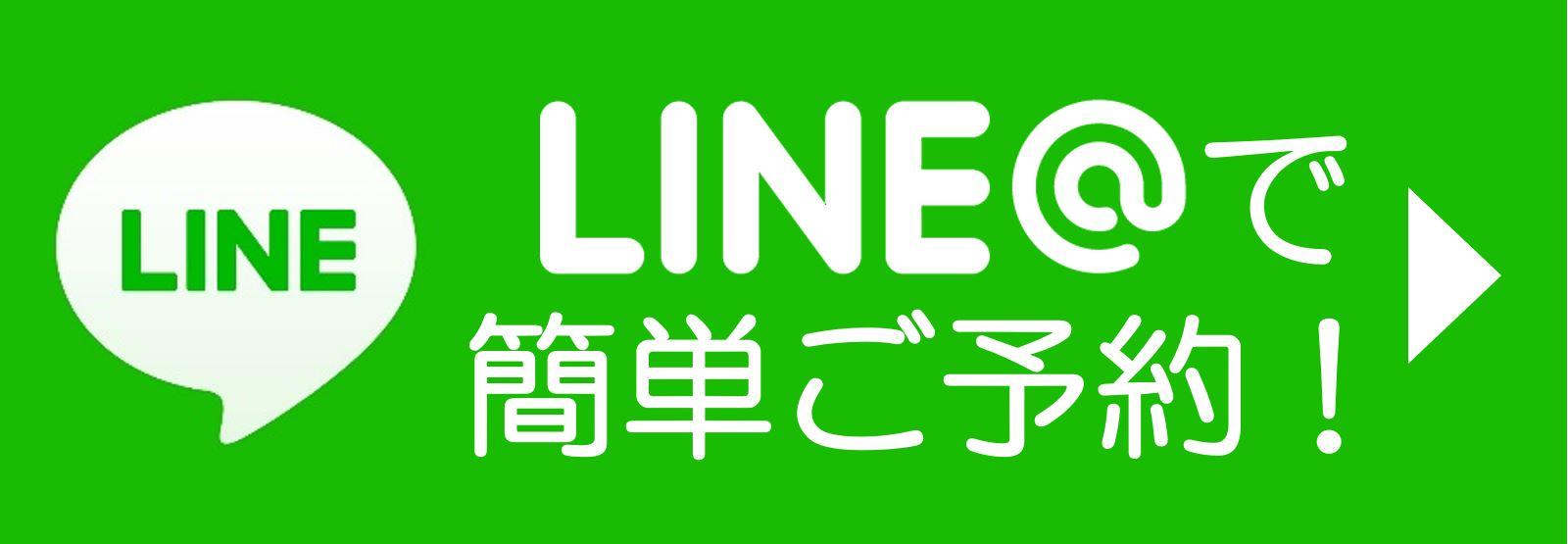 LINEの予約窓口