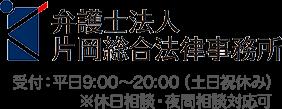 片岡法律事務所片岡税理士事務所/茨城県日立市弁天町1丁目3-16 日立平和通り沿い