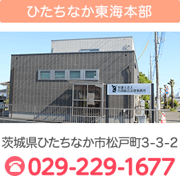 JR日立駅そば