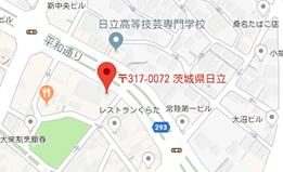 日立事務所 地図