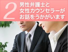 2男性弁護士と女性カウンセラーがお話をうかがいます